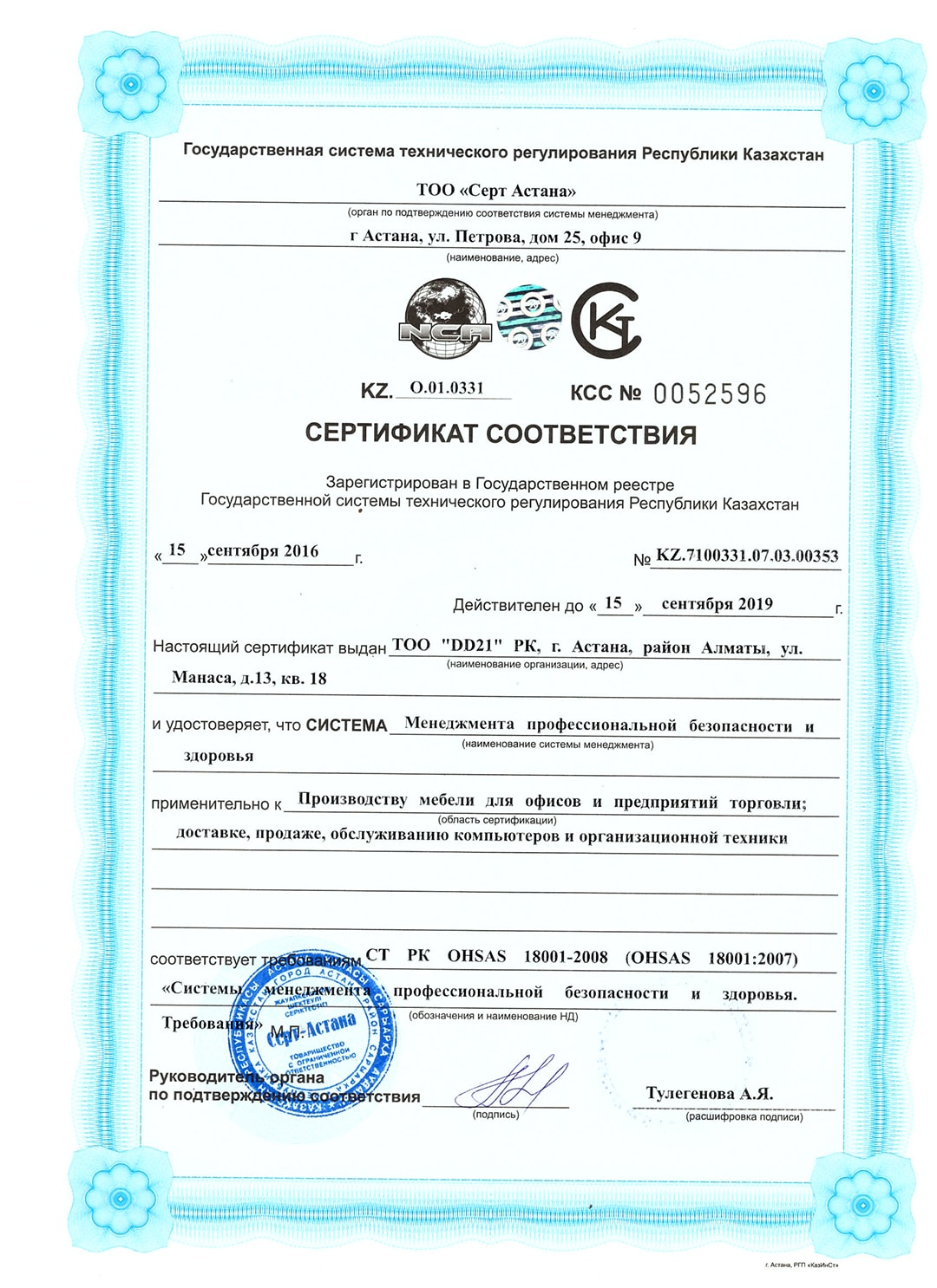 Сайты казахстана самрук казына сертификация о происхождении материалов скс сертификация деятельности